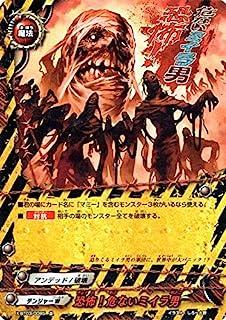 バディファイトX(バッツ)/恐怖!危ないミイラ男(ホロ仕様)/逆天! 雷帝軍!!
