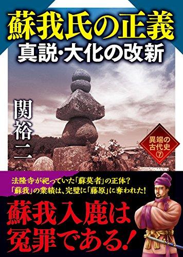 蘇我氏の正義 真説・大化の改新 異端の古代史7 (ワニ文庫)