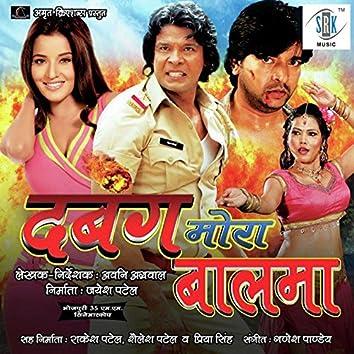 Dabang Mora Balma (Original Motion Picture Soundtrack)