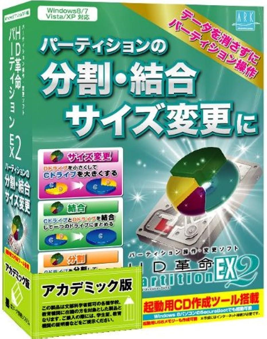 慎重にロードされたインタラクションHD革命/Partition EX2s アカデミック版