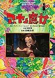 フィルムコミック アーヤと魔女 (ジブリ)
