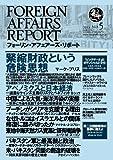 フォーリン・アフェアーズ・リポート2013年5月10日発売号