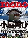 モノマガジン 2016年11/16号