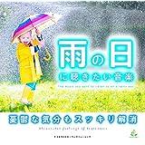 雨の日に聴きたい音楽 〜憂鬱な気分もスッキリ解消〜