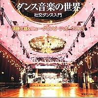 ダンス音楽 の世界 社交ダンス 入門 NOOI-5016-KS