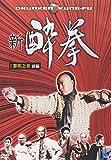 新 酔拳(1)[DVD]