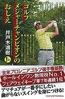 ゴルフ メジャーチャンピオンのおしえ (PERFECT GOLF)