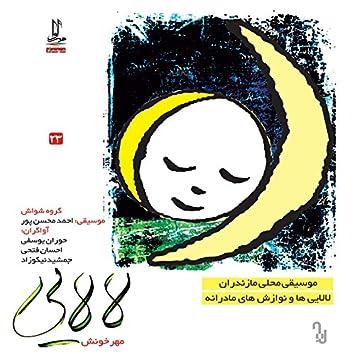 Lalaei - Lullabies of Mazandaran