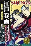 江戸春画―奔放なる性愛芸術〈4〉 (コスミック・禁断文庫)