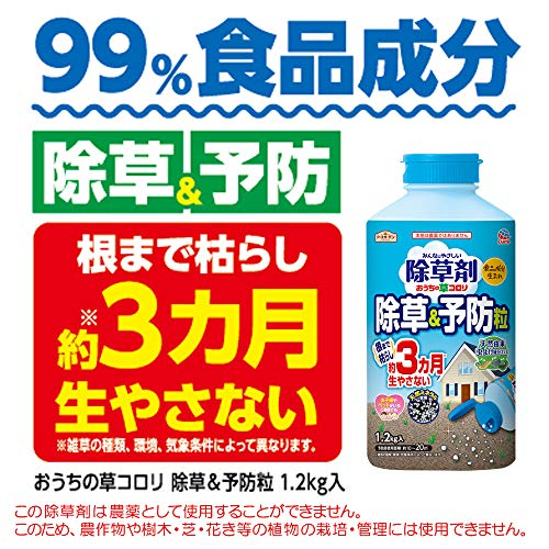 アースガーデンおうちの草コロリ除草&予防粒1.2kg
