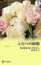 表紙: ふたつの結婚 | 飯田 冊子