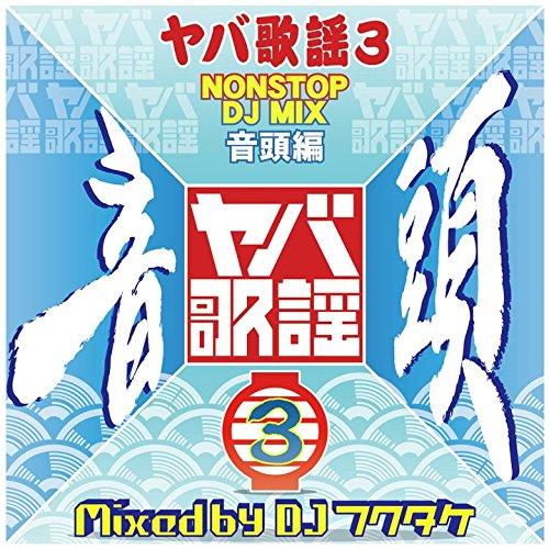 ヤバ歌謡3 NONSTOP DJ MIX –音頭編 - Mixed by DJフクタケ