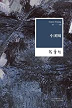 Little Reunion - Eileen Chang Complete Works - 05 (Chinese Edition)