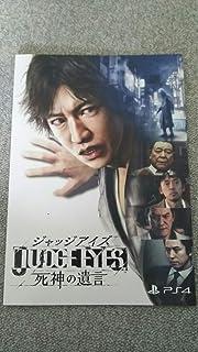 TGS 東京ゲームショウ2018 セガ JUDGE EYES 死神の遺言 特製パンフレット 木村拓也