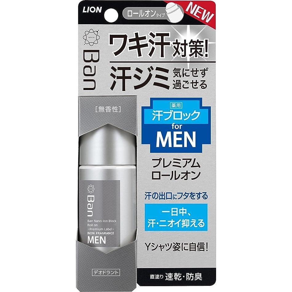 満了崇拝する豆腐Ban(バン) 汗ブロックロールオン プレミアムラベル 男性用 無香性 40ml(医薬部外品)