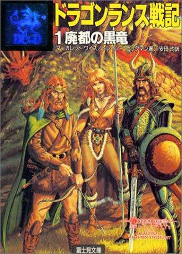 ドラゴンランス戦記 (1) (富士見文庫―富士見ドラゴンノベルズ)の詳細を見る
