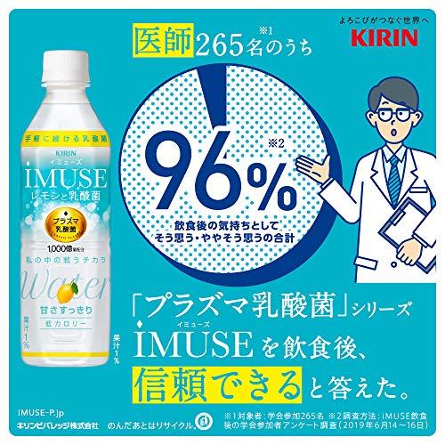 『キリン iMUSE(イミューズ) レモンと乳酸菌 500mlPET×24本』の3枚目の画像