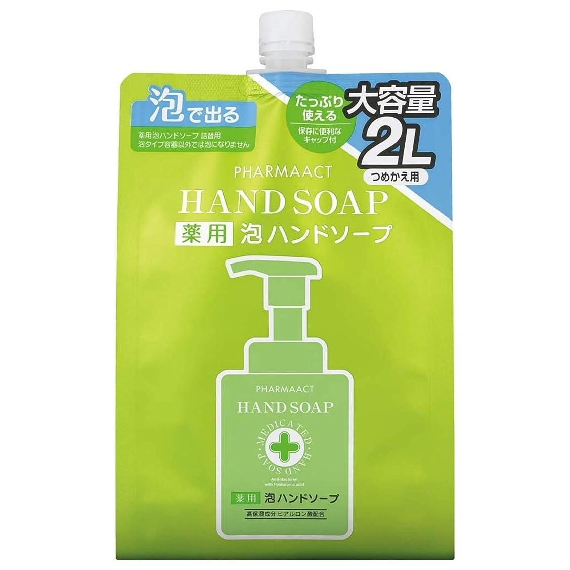 敬意好きである東熊野油脂 PHARMAACT(ファーマアクト) 薬用泡ハンドソープ詰替スパウト付 2L