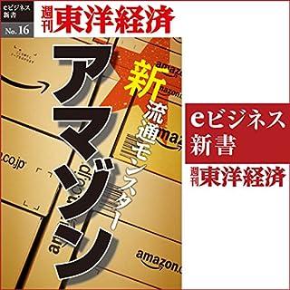『新・流通モンスター・アマゾン (週刊東洋経済eビジネス新書 No.16)』のカバーアート
