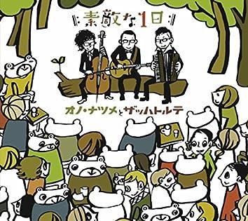 """Natsume Ono x Zahatorte Collaboration Album """"Sutekina Ichinichi"""""""