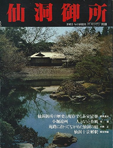 仙洞御所 (1985年)