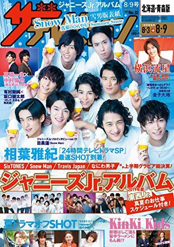 ザテレビジョン 北海道・青森版 2019年8/9号
