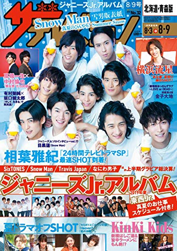 ザテレビジョン 北海道・青森版 2019年8/9号の詳細を見る