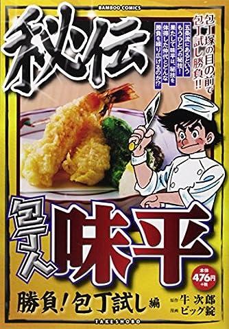 包丁人味平 勝負!包丁試し編 (バンブー・コミックス)