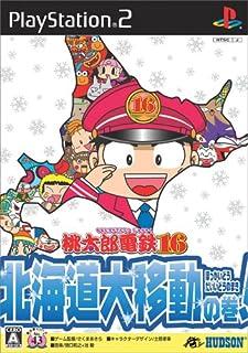 桃太郎電鉄16 北海道大移動の巻