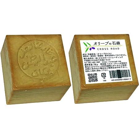 [Amazon限定ブランド] オリーブの石鹸2個セット