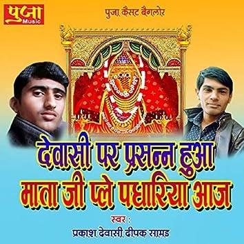 Devasi Par Prasan Hua Mata Ji Play Padhariya Aaj
