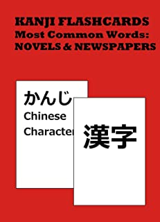 Best japanese word for newspaper Reviews