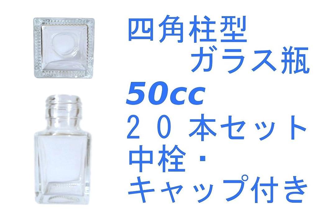 雪だるまを作る光のマディソン(ジャストユーズ)JustU's 日本製 ポリ栓 中栓付き四角柱型ガラス瓶 20本セット 50cc 50ml アロマディフューザー ハーバリウム 調味料 オイル タレ ドレッシング瓶 B20-SSE50A-A