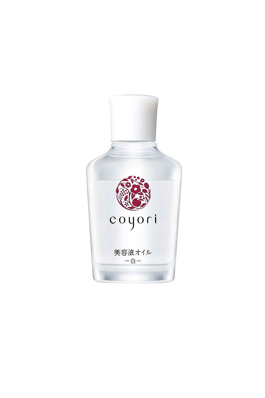 トランクライブラリ重々しい殺しますCoyori コヨリ 美容液オイル-白- 40mL 無添加[高機能 自然派 エイジングケア 乾燥肌 敏感肌 くすみ 乾燥 小じわ 対策用 もっちり ハリ ツヤ フェイスオイル ]