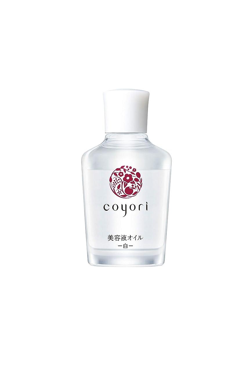 移民六分儀喉が渇いたCoyori コヨリ 美容液オイル-白- 40mL 無添加[高機能 自然派 エイジングケア 乾燥肌 敏感肌 くすみ 乾燥 小じわ 対策用 もっちり ハリ ツヤ フェイスオイル ]