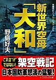 新世界空母「大和」 (コスミック文庫)
