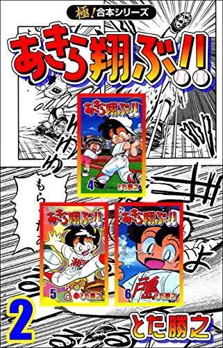 【極!合本シリーズ】あきら翔ぶ!!2巻