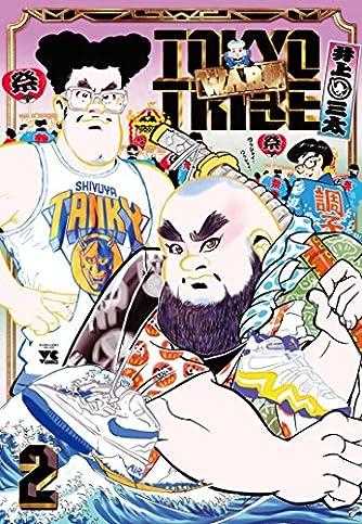 TOKYO TRIBE WARU 2 (ヤングチャンピオンコミックス)