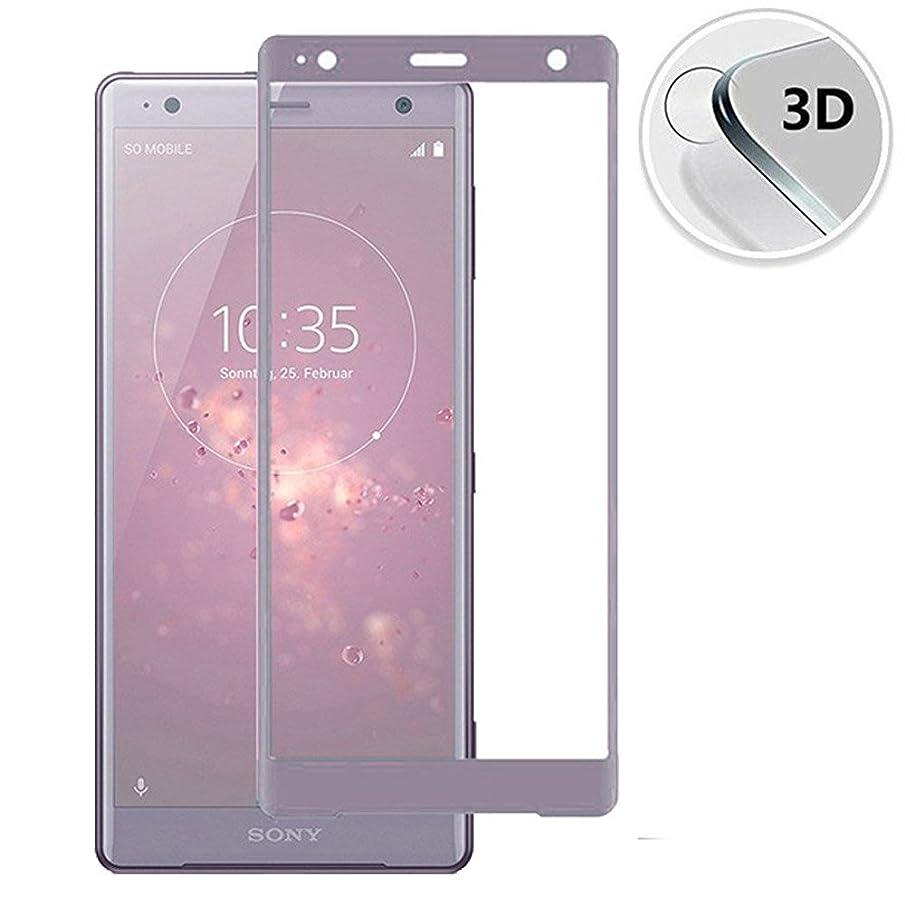 (ミーモール)Miimall Sony Xperia XZ2 SO-03K ガラスフィルム 3D 炭素繊維 硬度9H 全面ガラス エクスペリア XZ2 SO-03K SOV37 保護 フィルム (ピンク)