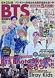 K☆STAR BTS超特集号 Vol.2 (英和ムック)