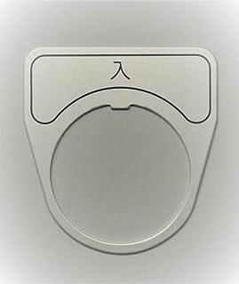 マルヤス電業 φ30スイッチ用銘板(アルミ)、表示 「入」、X-30-102