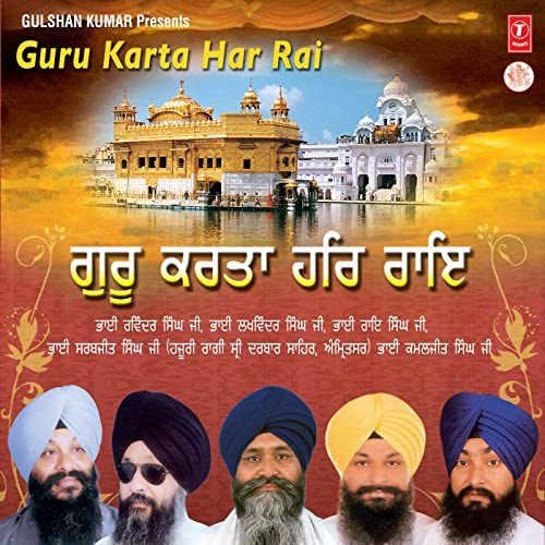 Bhai Rai Singh Ji (Hazoori Ragi Sri Darbar Sahib Amritsar), Bhai Lakhwinder Singh Ji (Hazoori Ragi Sri Darbar Sahib-Amritsar) & Bhai Kamaljeet Singh