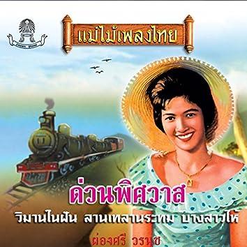 แม่ไม้เพลงไทย ชุด ด่วนพิศวาส