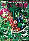 NHK 趣味の園芸 やさいの時間 2020年 4月・5月号 [雑誌] (NHKテキスト)