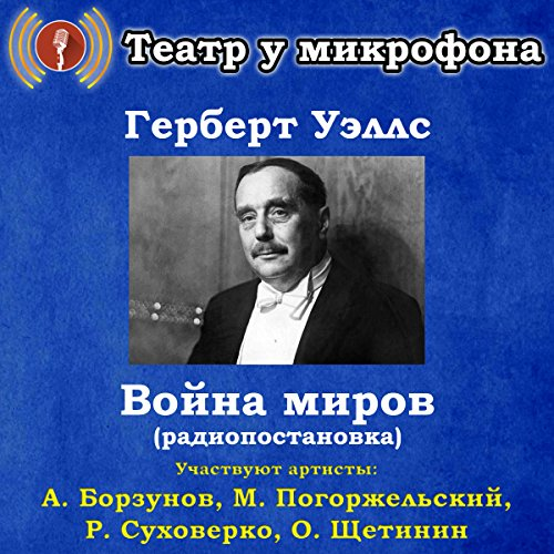Voyna mirov audiobook cover art