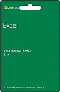 Microsoft Excel 2019(最新 永続版)|カード版|Windows10/mac対応|PC2台