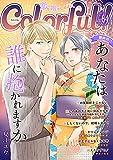 Colorful! vol.64 [雑誌] (Colorful!)