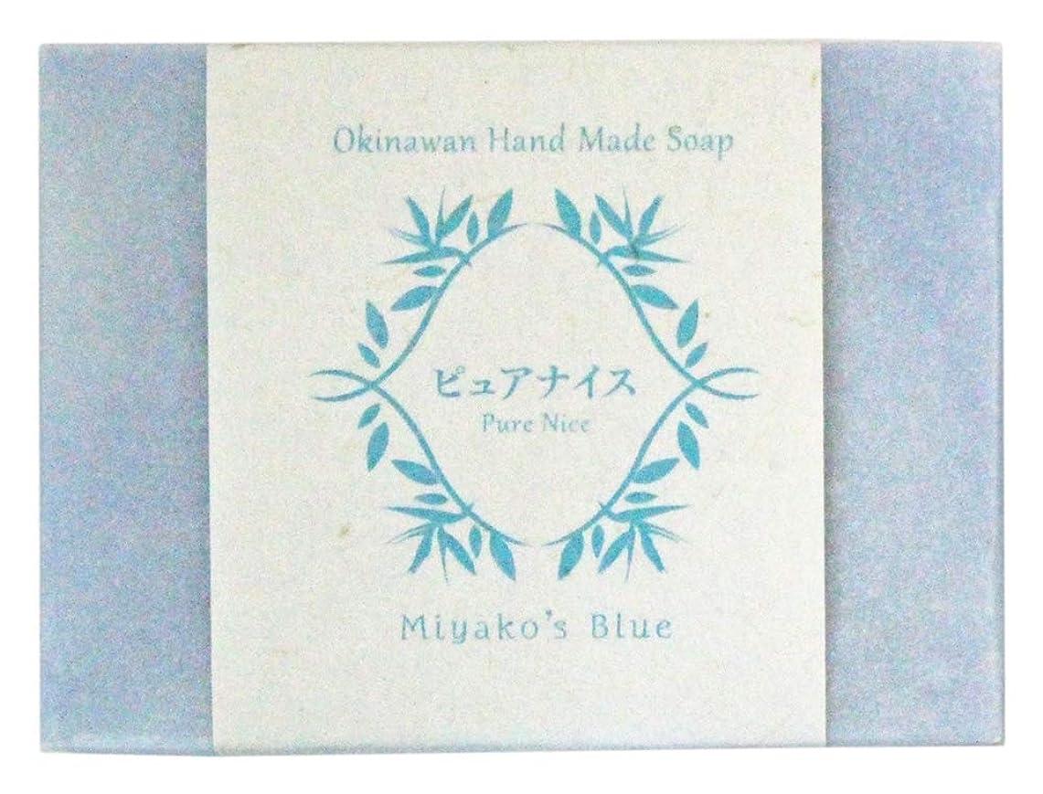 突っ込む郵便屋さん強制的ピュアナイス おきなわ素材石けん Miyako's Blue 100g 3個セット