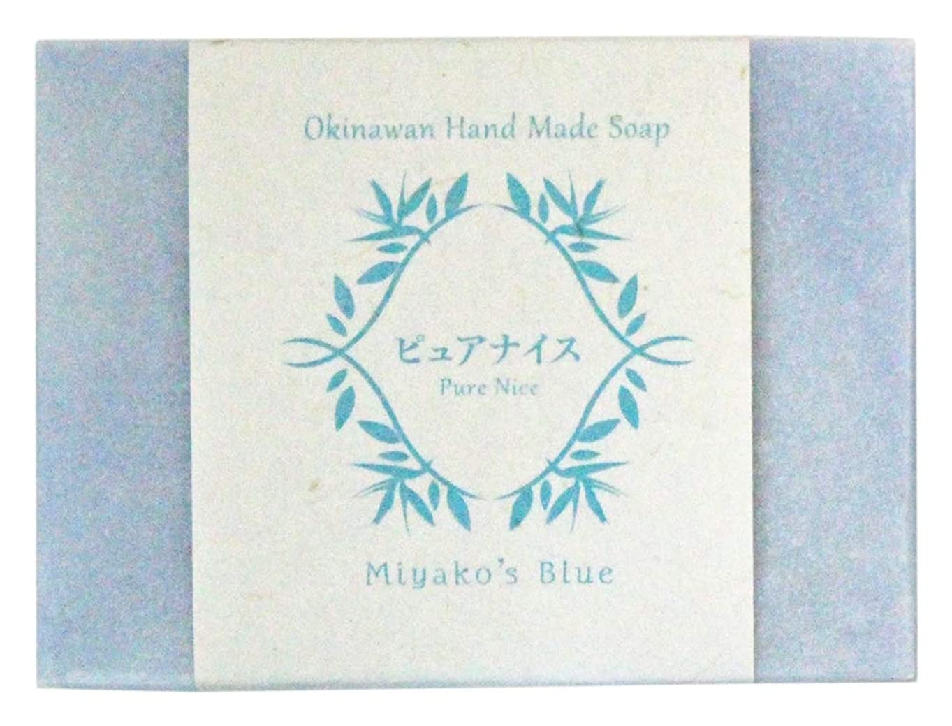 セマフォ引き付ける学習者ピュアナイス おきなわ素材石けん Miyako's Blue 100g 3個セット