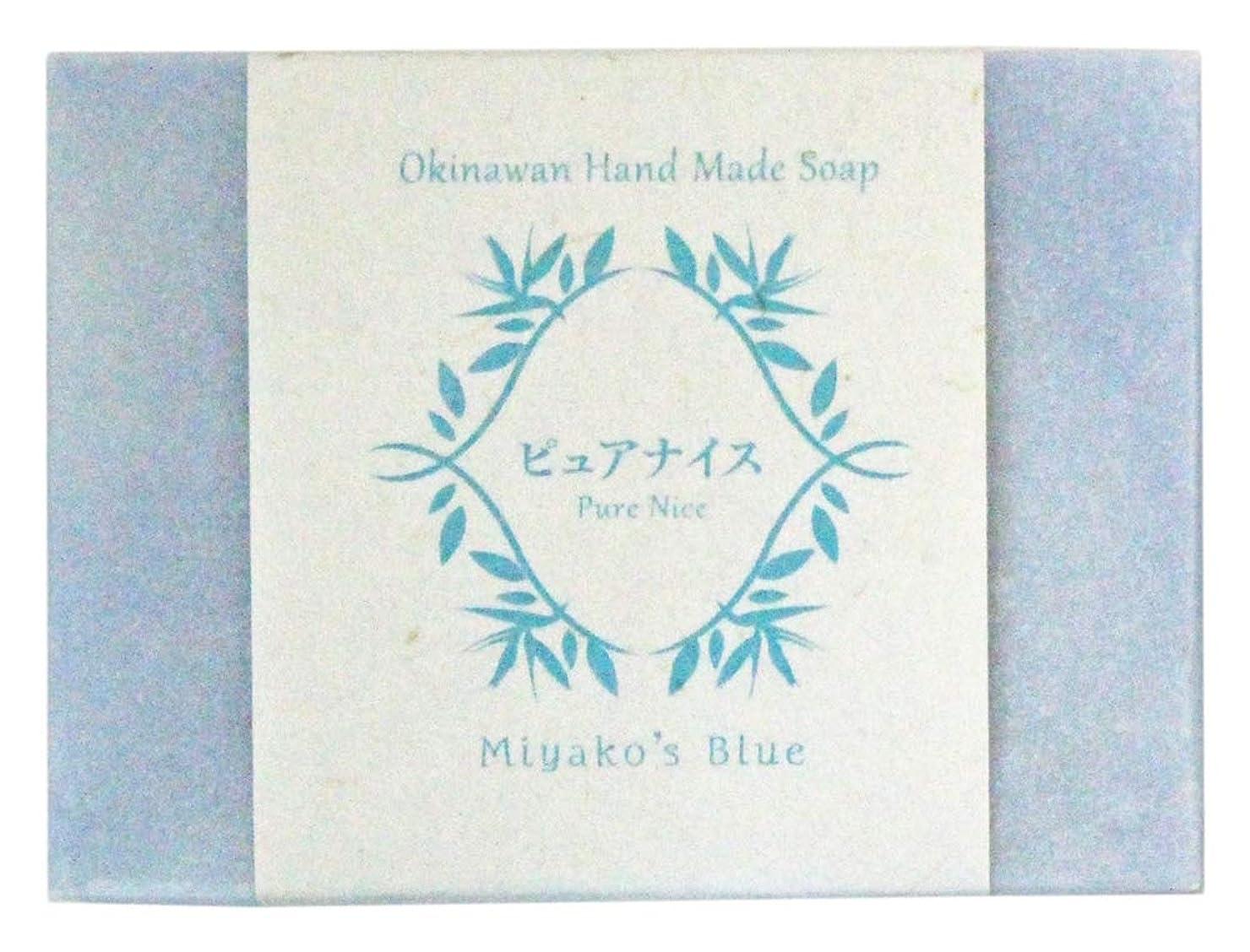 終わらせる一時解雇するシャワーピュアナイス おきなわ素材石けん Miyako's Blue 100g 3個セット